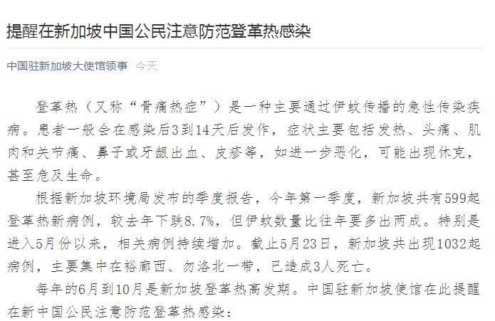 新加坡今年逾千起登革热病例已致3死 中使馆提醒