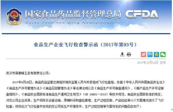 根据武汉市黄陂区法院判决向葆春蜂王浆公司的道歉声明