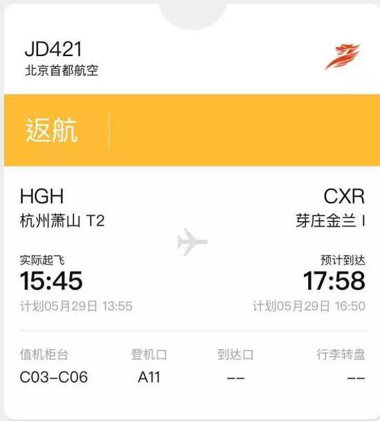 首都航空航班因故障返航 乘客称驾驶舱挡风玻璃有裂纹