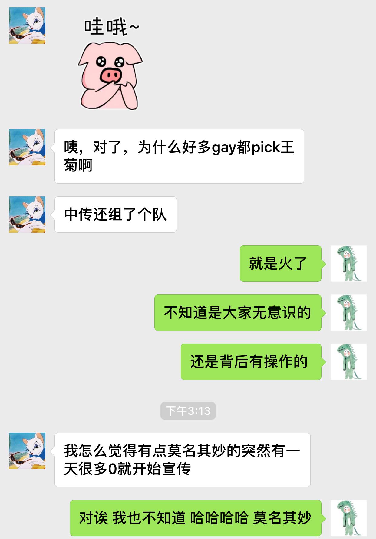 王菊26岁做练习生爆火,你还不努力吗?