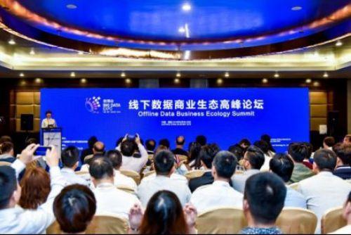 贵州省政协副主席左定超:希望与大家携手开拓线下数据新蓝海