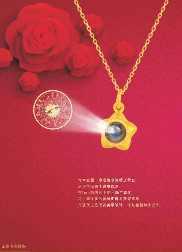 鸳鸯金楼首创红纳米技术 科技赋予婚庆珠宝新定义
