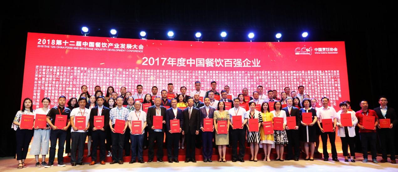 2017年度中国餐饮百强企业名单发布 百胜中国蝉联榜首