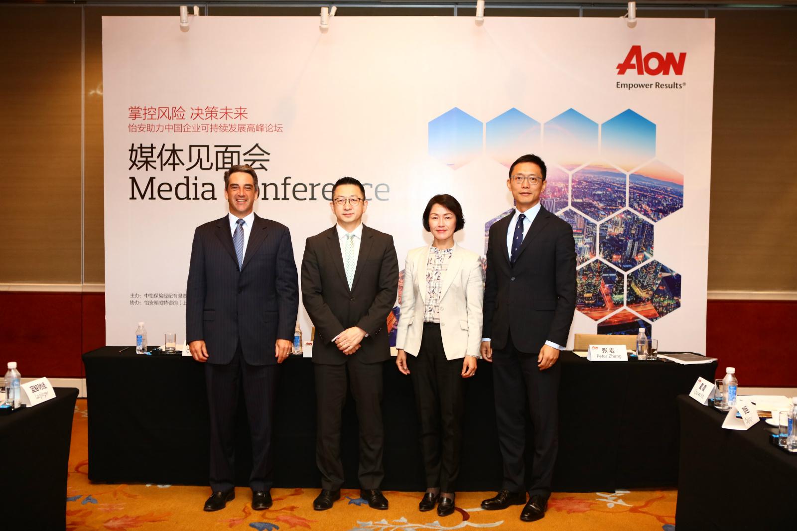 """""""掌控风险,决策未来"""" 怡安助力中国企业可持续发展高峰论坛在京成功举办"""