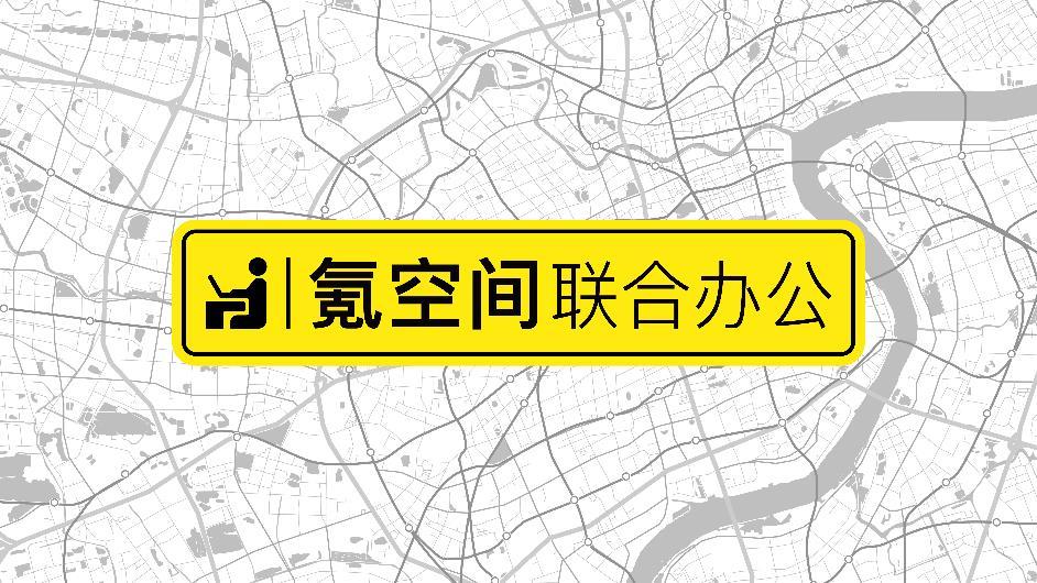 氪空间LOGO换新:专注联合办公空间,创造公共标识