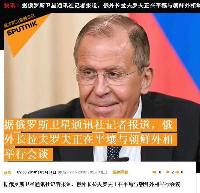 快讯!俄媒:俄外长拉夫罗夫正在平壤与朝鲜外相会谈