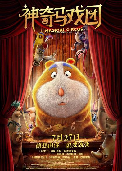 《神奇马戏团》定档7.27 推广曲今日发布