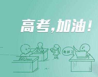 长沙一小区业委会激励高考生:考上985、211奖2千