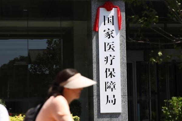 北京:国家医疗保障局正式挂牌