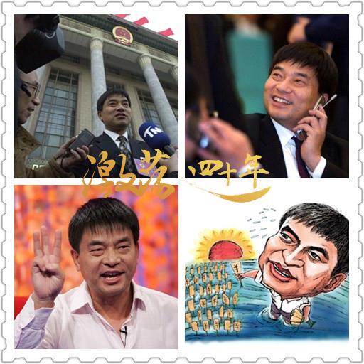 激荡四十年·传统农牧业颠覆者刘永好