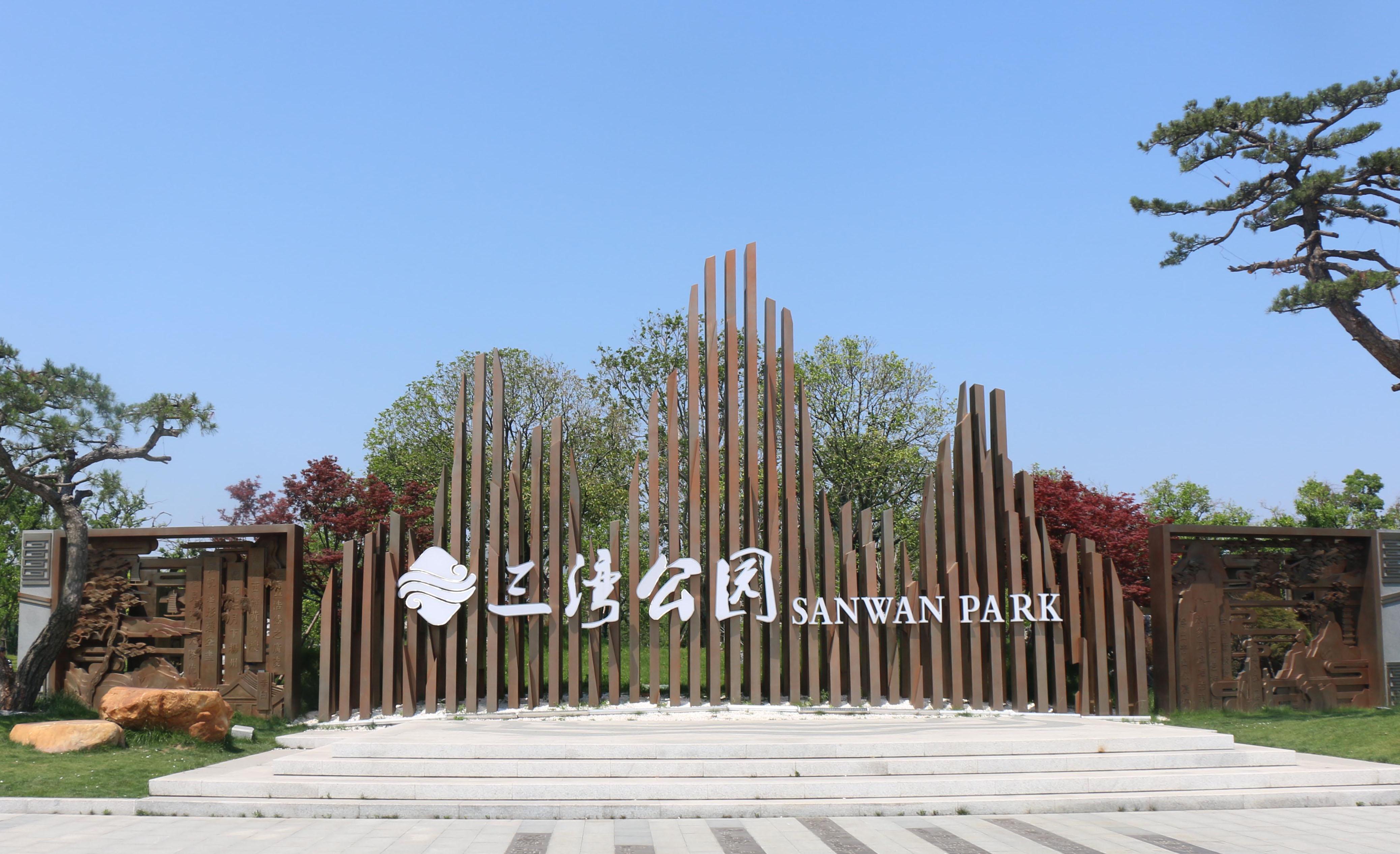 【美丽中国长江行】扬州三湾公园突显社会责任及公共性