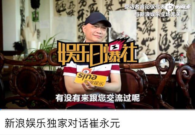 崔永元详解和《手机2》仇怨 又为何针对范冰冰