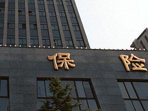 激荡四十年·保险业江湖变革路