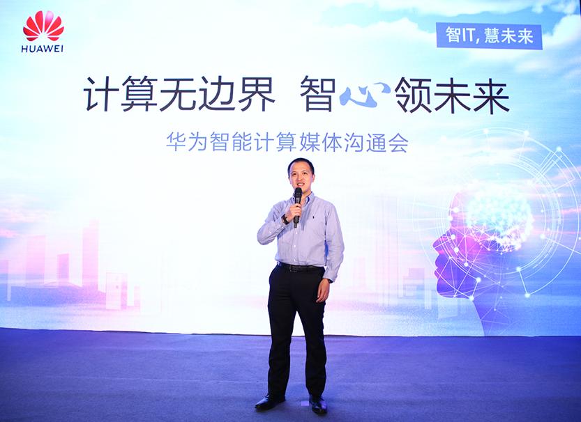 华为宣布智能计算业务布局:提供全栈AI计算平台