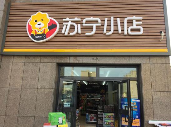 苏宁杀入外卖市场 618首秀上线龙虾啤酒
