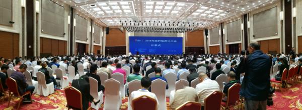 2018数博会:东方通推出新一代数据共享交换解决方案