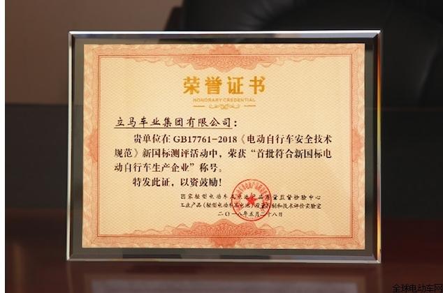 """入主新国标 立马电动车荣获""""首批符合新国标企业""""称号"""