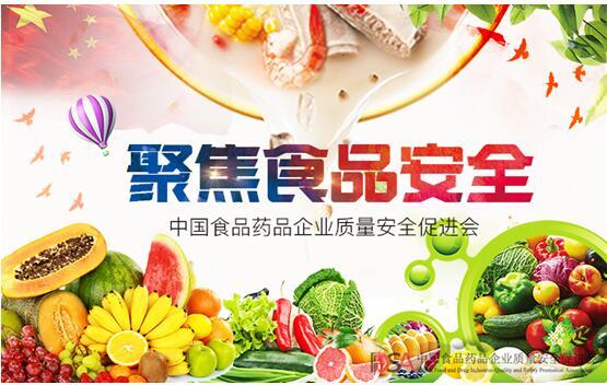 中国食品药品企业质量安全促进会当好食品安全监管的利爪