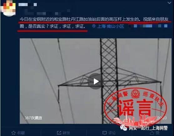 宝钢附近高压杆有人触电?上海网警辟谣:事件发生在哥伦比亚