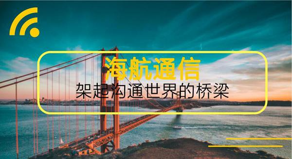 海航成立25周年 海航通信架起沟通世界的桥梁
