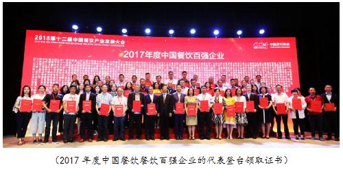 百胜中国蝉联2017中国餐饮百强榜首