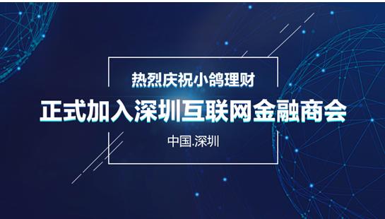 小鸽理财正式加入深圳市互联网金融商会