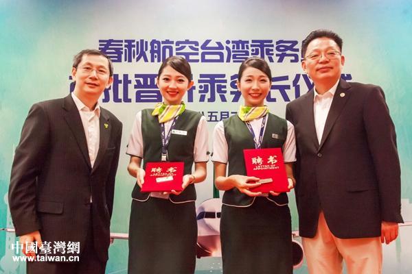 大陆首批台湾乘务员晋升乘务长