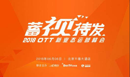 风行OTT新业态运营峰会蓄视待发