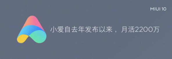 """猎豹移动""""AI之声""""惊艳小米8发布会 全链路语音能力赋能行业"""