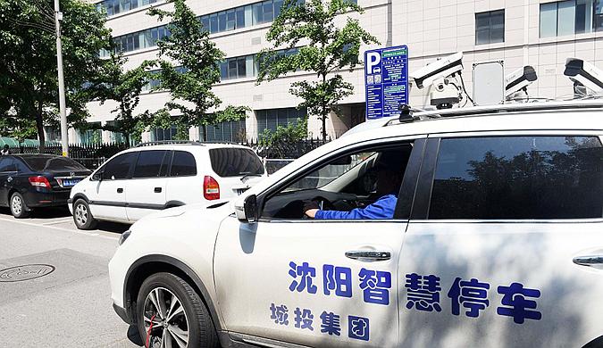 沈阳市智慧停车平台上线试运行  涉及571个停车泊位