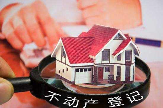 规范不动产登记管理等行为 北京整治平房住宅拆分炒卖