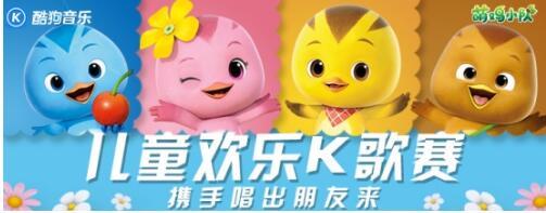 萌鸡小队举办萌娃交友K歌赛 冠军有机会上电视变小明星