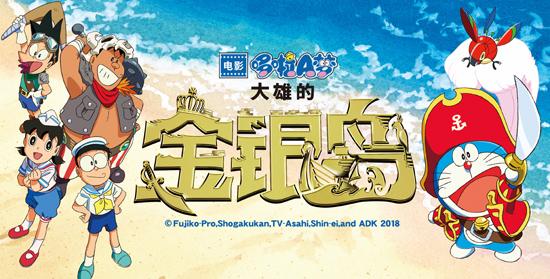 《哆啦A梦:大雄的金银岛》今日开启航海冒险