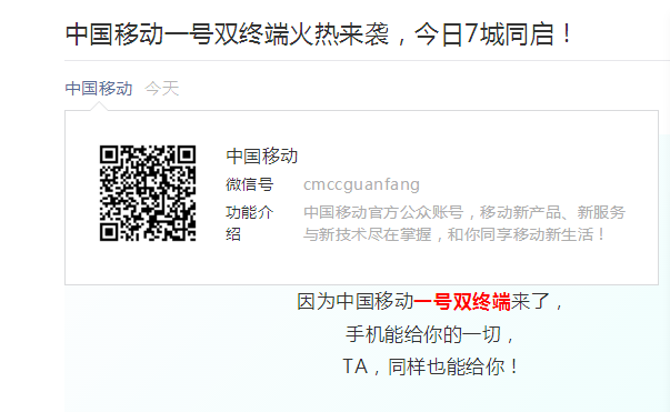 """中国移动""""一号双终端""""业务7城同启 sim卡会消失吗"""