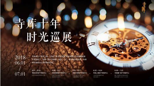 """致敬时间之蕴——""""寺库十年·时光巡展""""北京站起航"""