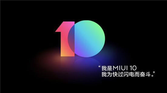 AI加持 全面屏系统MIUI10正式发布 33款机型可升级