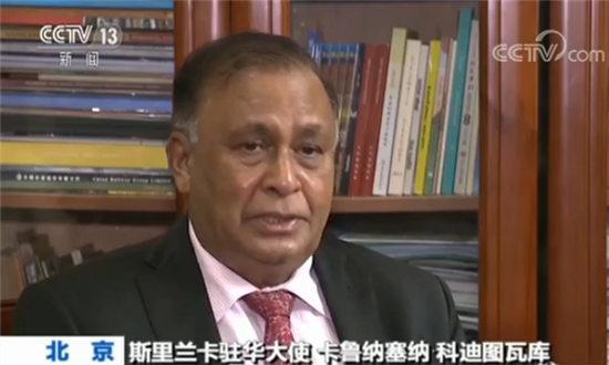 斯里兰卡大使:上海精神将上合国家紧密相连