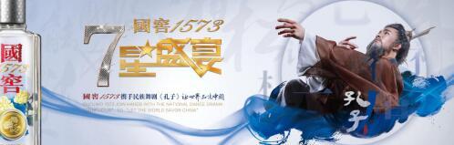 国窖1573携手足球名宿范志毅 让世界品味中国