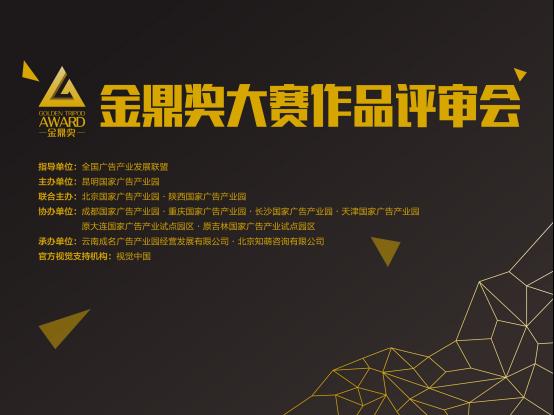 """""""金鼎奖""""迎评审 昆明国家广告园区引领园区创新"""