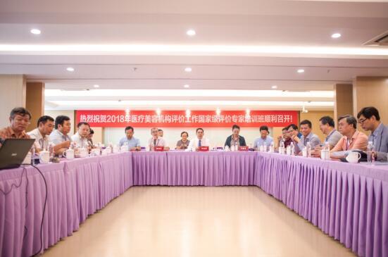 苏州美莱成功举办《2018 年医美机构国家级评价专家培训班》
