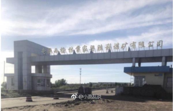 """陕西榆阳官方回应""""国企煤矿疑瞒报致死伤事故"""":成立调查组"""