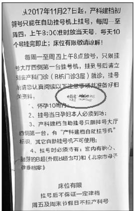 """号贩""""垄断""""产科建档号一个号卖千元:叫你没机会挂"""