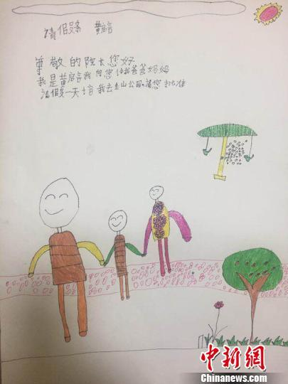 七岁小孩手绘假条替爸妈请假过六一 领导批准了!