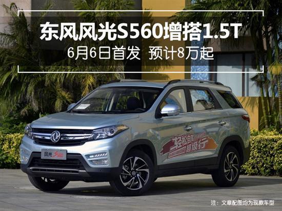 东风风光S560 6月6日首发 预计8万起