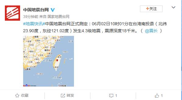 台湾南投县发生4.3级地震
