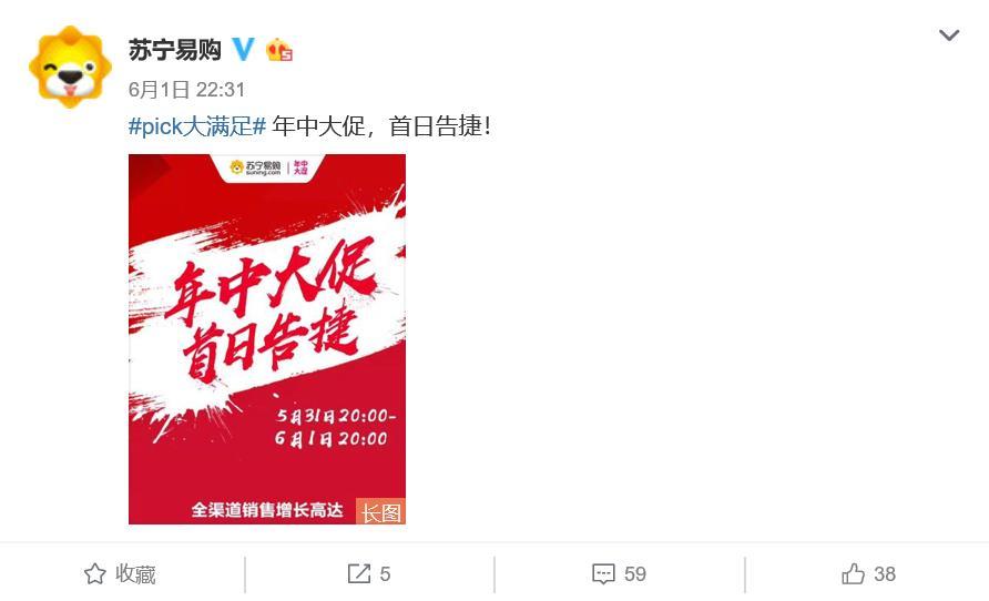 苏宁年中大促首日告捷 全渠道增长163%
