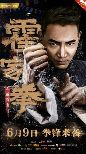 《霍家拳之威震山河》定档爱奇艺 六月九日拳锋来袭