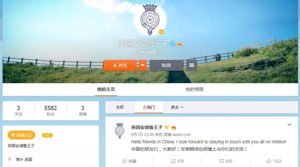 英国约克公爵安德鲁王子开微博:期待与中国朋友们交流