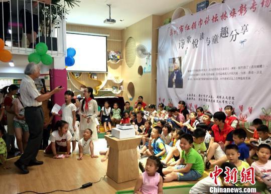 """台湾诗人在大陆过""""六一"""":读童诗,享童趣"""