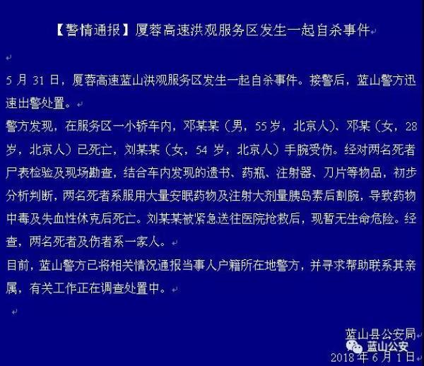 警方通报:厦蓉高速洪观服务区发生一起自杀事件